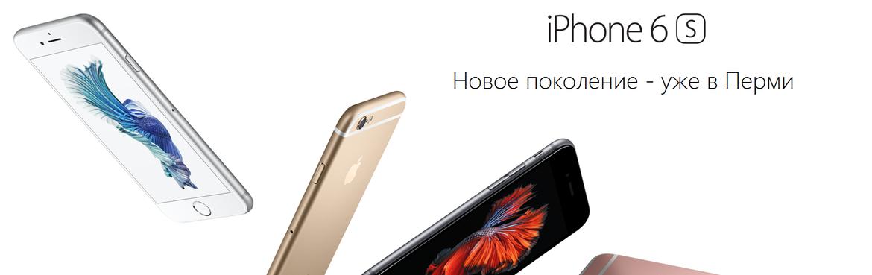 Apple Пермь — магазин электроники и аксессуаров Apple | 288